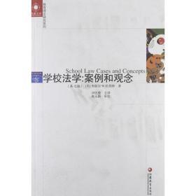 凤凰文库教育理论研究系列 学校法学