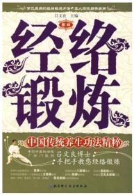 经络锻炼----中国传统养生功法精粹