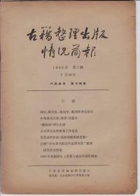 古籍整理出版情况简报 1962年第7号