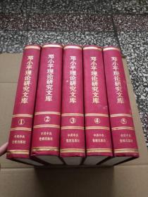 邓小平理论研究文库(全5册)精装布面 16开