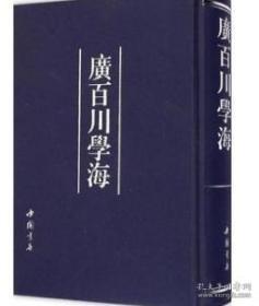【拍前咨询】广百川学海   9E29c