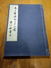 毛主席诗词三十七首(郭沫若书写)【罕见的好品线装6开本】1965年人民美术出版社一版一印