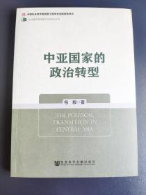 当代俄罗斯东欧中亚研究丛书:中亚国家的政治转型