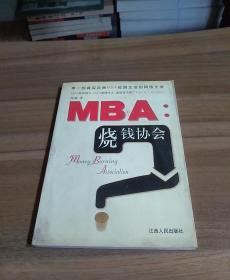 MBA:烧钱协会