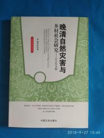 晚清自然灾害与乡村社会研究:以山东为例(A30箱)