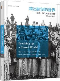 跨出封闭的世界长江上游区域社会研究(1644-1911)(第三版)