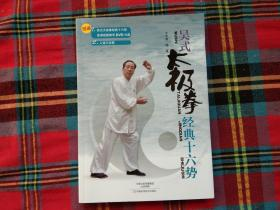 吴式太极拳经典十六势【有光盘】