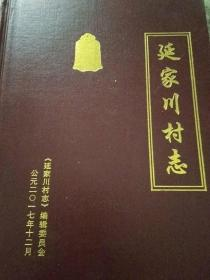 延家川村志