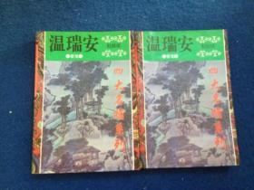 (10-2)温瑞安著 武侠小说 四大名捕系列 骷髅画(2全)