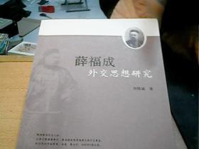 薛福成外交思想研究