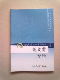 现代著名老中医名著重刊丛书(第三辑)《范文甫专辑》【2007年7月一版二印】