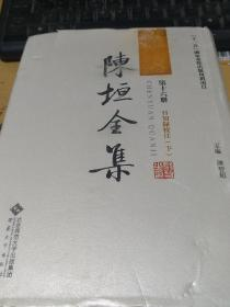 陈垣全集  第十六册