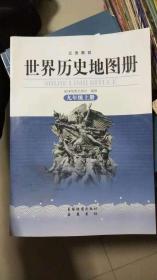 世界历史地图册 (九年级上册)