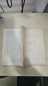 1956年:果树害虫各论(油印)
