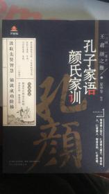 万卷楼国学经典(升级版):孔子家语 颜氏家训
