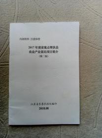 2017年省重点帮扶县农业产业富民项目简介(江苏省)