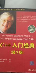 C++入门经典【第3版】【封面脱离】