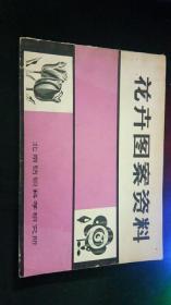 花卉图案资料- 作者 :北京纺织科学研究所 出版社 : 北京纺织科学研究所 出版时间 : 1978-02 装帧 : 平装
