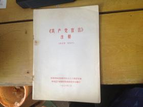 共产党宣言注释