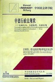 中德行政法现状 : 行政行为、行政监督、行政审判