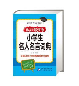 小学生名人名言词典(配合教材版)