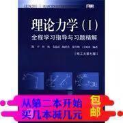 理论力学(I)全程学习指导与习题精解(哈工大第7版)