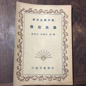 初中学生文库:虫鱼鸟兽