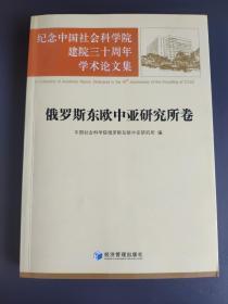 纪念中国社会科学院建院三十周年学术论文集:俄罗斯东欧中亚研究所卷