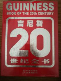 吉尼斯20世纪全书  一版一印  原塑封