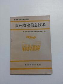 贵州农业信息技术