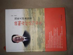 国医大师唐祖宣 谈蝎毒疗法与养生 正版