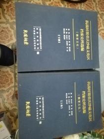 抗战时期重庆沙磁文化区档案史料选编教育文化