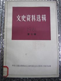 文史资料选辑(1981年第三辑)