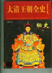 大清王朝全史.秘史卷3