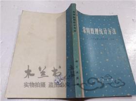 常用数理化统计方法 中国科学院数学研究所统计组 科学出版社 1973年10月 大32开平装