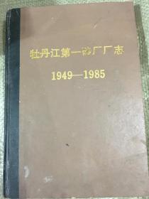 牡丹江第一砖厂厂志1949---1985