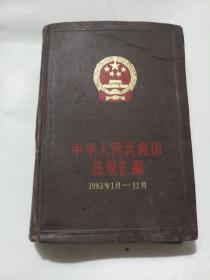 中华人民共和国法规汇编1983年1月-12月