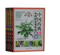 中国药典中药材及混伪品彩色图鉴 16开4卷  1C01c
