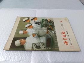 科学实验1976.4