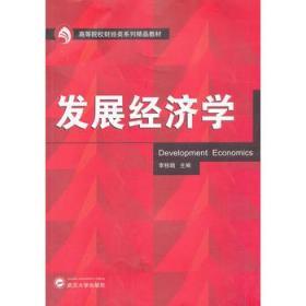 发展经济学 正版 李桂娥 9787307115644