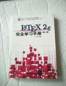 LaTeX2e 完全学习手册第二版