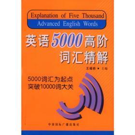 英语5000高阶词汇精解