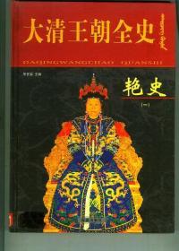大清王朝全史 艳史卷1.2.3 册