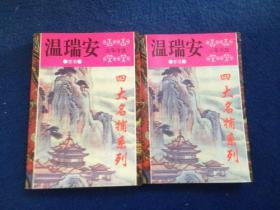 (10-2)温瑞安著 武侠小说 四大名捕系列 少年冷血(2全)