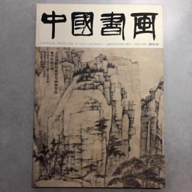 中国书画(2015年10期 )