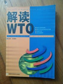 解读WTO