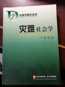 灾难社会学  (南山作者赠王井龙先生签名)