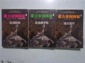 蒙古帝国西征(1)成吉思汗(2)征战俄罗斯(3)征战欧洲