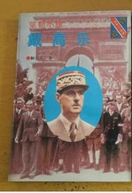 原版库存 将军总统(戴高乐)
