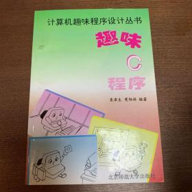 趣味C程序——计算机趣味程序设计丛书
